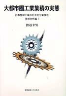 大都市圏工業集積の実態 実態分析編1 日本機械工業の社会的分業構造