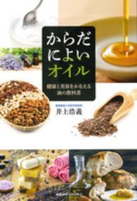 からだによいオイル 健康と美容をかなえる油の教科書