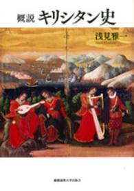 概説キリシタン史