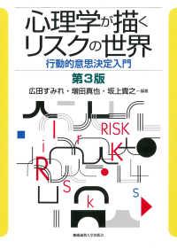 心理学が描くリスクの世界 行動的意思決定入門