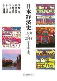 日本経済史1600-2015 歴史に読む現代