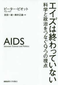 エイズは終わっていない