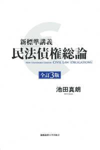 新標準講義民法債権総論