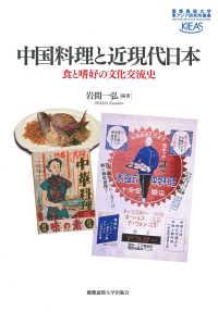 中国料理と近現代日本 食と嗜好の文化交流史