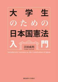 大学生のための日本国憲法入門
