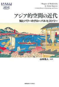 アジア的空間の近代 知とパワーのグローバル・ヒストリー  Shapes of Modernity in Asian Spaces:A Global History of Knowledge and Power