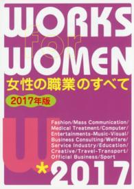 女性の職業のすべて [2017年版]