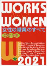 女性の職業のすべて 2021年版