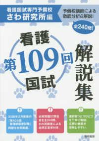 第109回看護国試解説集 予備校講師による徹底分析&解説!