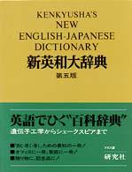 研究社新英和大辞典 第5版
