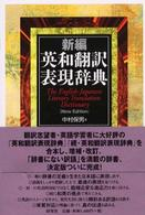 新編英和翻訳表現辞典