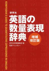研究社英語の数量表現辞典
