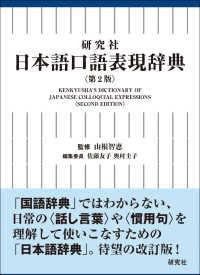研究社日本語口語表現辞典 第2版