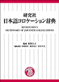 研究社日本語コロケーション辞典 Kenkyusha's dictionary of Japanese collocations