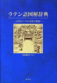 ラテン語図解辞典 古代ローマの文化と風俗