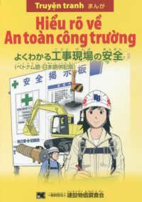 まんが よくわかる工事現場の安全(ベトナム語・日本語併記版)