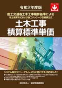 土木工事積算標準単価  令和2年度版 国土交通省土木工事積算基準による積上積算方式および施工パッケージ型積算方式