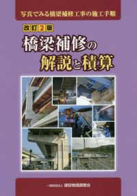 改訂2版 橋梁補修の解説と積算 写真でみる橋梁補修工事の施工手順
