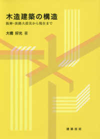 木造建築の構造 阪神・淡路大震災から現在まで