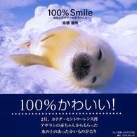 100%Smile 流氷とアザラシの赤ちゃんと