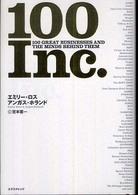 100Inc. -世界的企業100社のターニングポイント