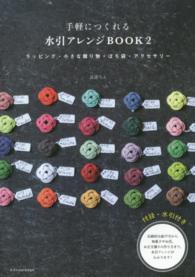 手軽につくれる水引アレンジBOOK (ラッピング・小さな贈り物・ぽち袋・アクセサリー)