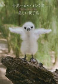 世界一カワイイひな鳥、美しい親子鳥