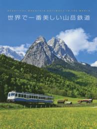 世界で一番美しい山岳鉄道