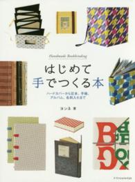 はじめて手でつくる本 ハードカバーから豆本、手帳、アルバム、名刺入れまで  Handmade Bookbinding