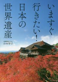 いますぐ行きたい!日本の世界遺産