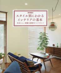 新装版 スタイル別にわかるインテリアの基本 自分らしい素敵な部屋をつくりたい!