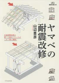 ヤマベの耐震改修 建築知識の本