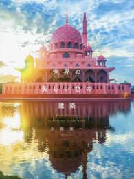 世界の美しい色の建築 Beautiful color architecture in the world