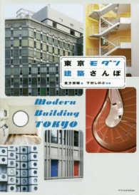東京モダン建築さんぽ   Modern Building TOKYO