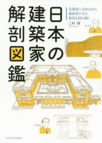 日本の建築家解剖図鑑 名建築に込められた建築家たちの意図を読み解く