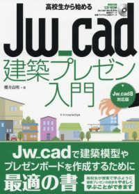 高校生から始めるJw_cad建築プレゼン入門 Jw_cad8対応版