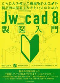CADを使って機械や木工や製品の図面をかきたい人のためのJw_cad 8製図入門