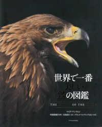 世界で一番美しい鷲の図鑑