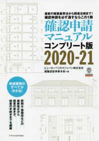 確認申請マニュアル コンプリート版 2020‐21