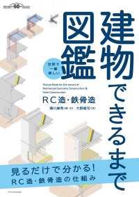 建物できるまで図鑑 RC造・鉄骨造 世界で一番楽しい