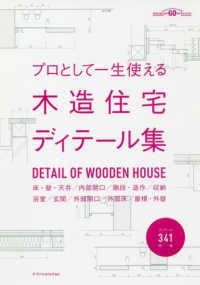 プロとして一生使える木造住宅ディテール集 ディテール341図版