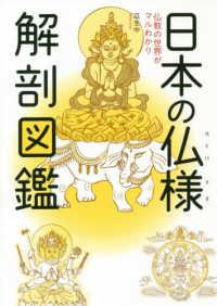 日本の仏様解剖図鑑 仏教の世界がマルわかり