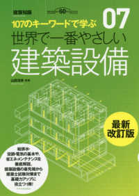 世界で一番やさしい建築設備 最新改訂版 110のキーワードで学ぶ