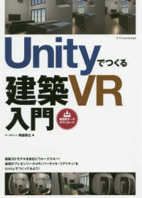 Unityでつくる建築VR入門