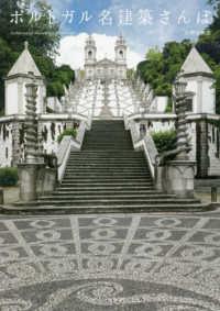 ポルトガル名建築さんぽ