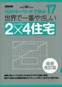 世界で一番やさしい2×4住宅  最新改訂版 110のキーワードで学ぶ