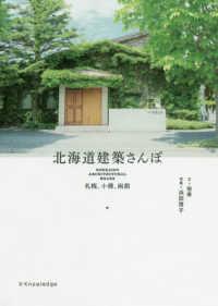 北海道建築さんぽ 札幌、小樽、函館