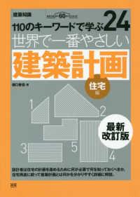 世界で一番やさしい建築計画 住宅編  最新改訂版 110のキーワードで学ぶ