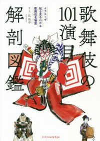 歌舞伎の101演目解剖図鑑
