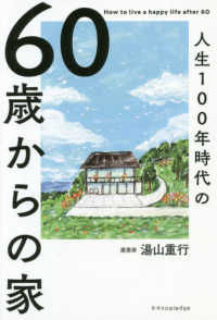 人生100年時代の60歳からの家